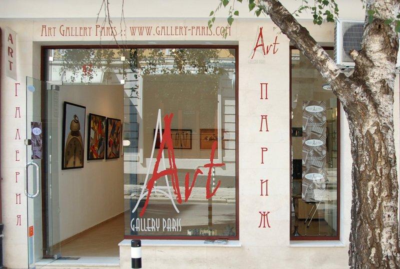 ИНФОРМАЦИЯ – за галерията